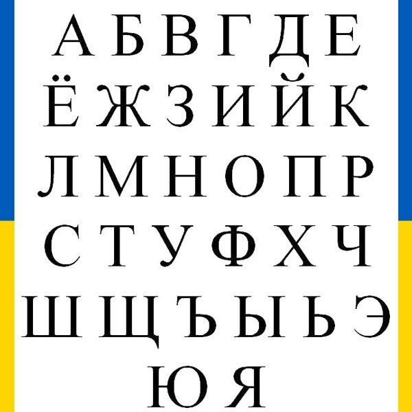 Lire le russe ou l'ukrainien